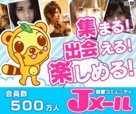 ミントC!Jメールは九州地方で強いサービス画像