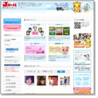 ミントC!Jメールの無料ポイントと利用料金画像